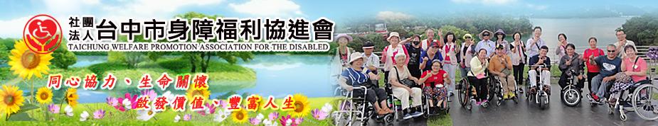 台中市殘障福利協進會上方形象圖
