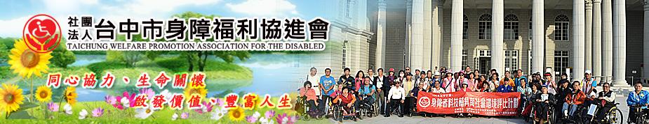 社團法人台中市身障福利協進會上方形象圖1